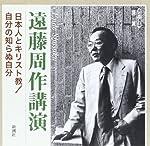 日本人とキリスト教/自分の知らぬ自分 (新潮CD 講演)