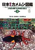 日本原色カメムシ図鑑―陸生カメムシ類〈第3巻〉