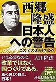 西郷隆盛 日本人への警告 公開霊言シリーズ