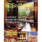 珠玉の温泉宿100選―一度は泊まってみたい珠玉の宿を日本全国から厳選! (ブルーガイド情報版―わくわく歩き (168))