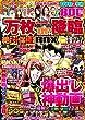 PANIC7 the BEST 万枚or降臨絶対保証BOX (<DVD>)