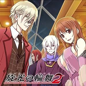 「旋光の輪舞2」オリジナルドラマCD Vol.1 ルキノ編