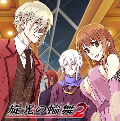 [09/07]「旋光の輪舞2」オリジナルドラマCD Vol.1 ルキノ編