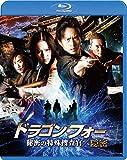 ドラゴン・フォー 秘密の特殊捜査官/隠密 スペシャル・エディション [Blu-ray]