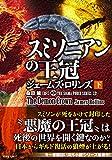 シグマフォース シリーズ12 スミソニアンの王冠 下 (竹書房文庫)