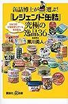 缶詰博士が選ぶ!「レジェンド缶詰」究極の逸品36 (講談社+α新書)