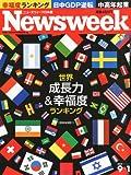 Newsweek (ニューズウィーク日本版) 2010年 9/1号 [雑誌]