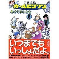 宇宙家族カールビンソン (6) (講談社漫画文庫 (あ9-6))