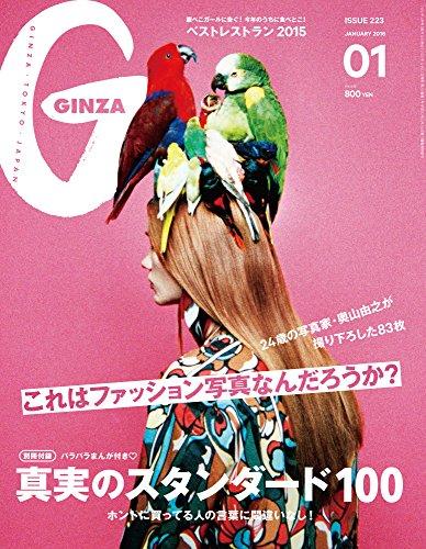 GINZA(ギンザ) 2016年 01 月号 [雑誌]