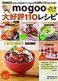 mogoo大好評110レシピ (マガジンハウスムック)