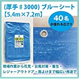 防水・厚手 ブルーシート (#3000)