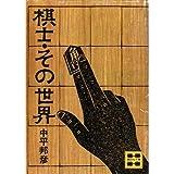 棋士-その世界 (講談社文庫)