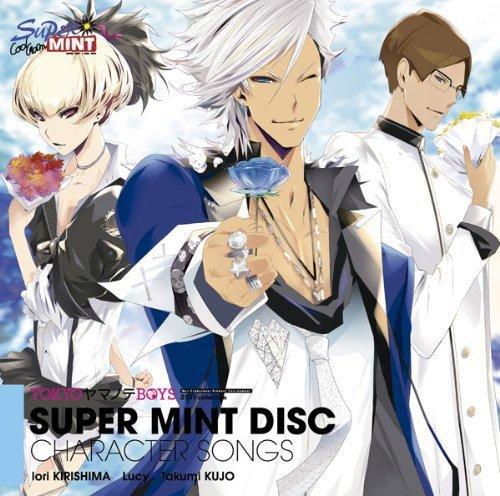 TOKYOヤマノテBOYS~SUPER MINT DISC~キャラクターソングの詳細を見る