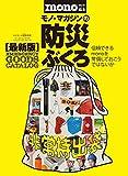 モノ・マガジンの防災ぶくろ (ワールド・ムック 1179) 画像