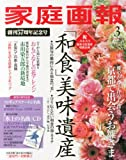 家庭画報 2014年 03月号 [雑誌]
