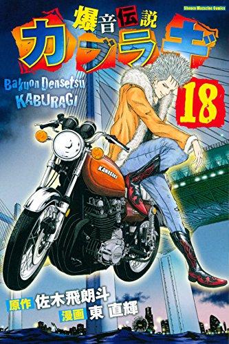 爆音伝説カブラギ(18) (講談社コミックス)