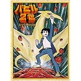 バビル2世 DVD-BOX