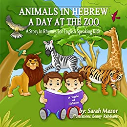 amazon animals in hebrew a day at the zoo picture book teaching