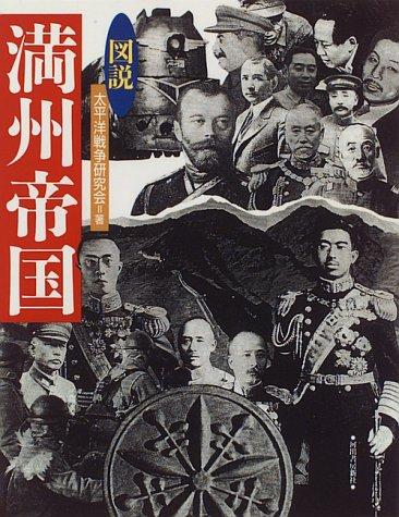 図説 満州帝国 (ふくろうの本)の詳細を見る