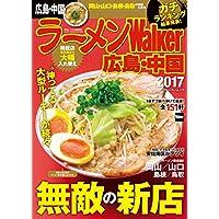 ラーメンWalker広島・中国2017 ラーメンWalker2017 (ウォーカームック)