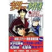 金田一少年の事件簿 獄門塾殺人事件(上) (講談社コミックス)