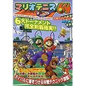 マリオテニス64 攻略ガイドブック