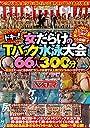 ドキッ 女だらけのTバック水泳大会66人300分 / V R PRODUCE(ブイアンドアールプロデュース) DVD