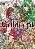 Culdcept(4) (マガジンZコミックス)