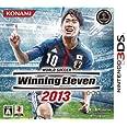 ワールドサッカーウイニングイレブン2013 - 3DS
