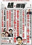 月刊 紙の爆弾 2015年 01月号 [雑誌] 画像