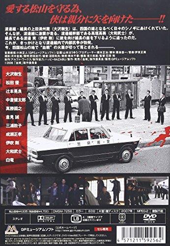 実録・四国やくざ戦争血戦 〔松山抗争勃発篇〕 [DVD]