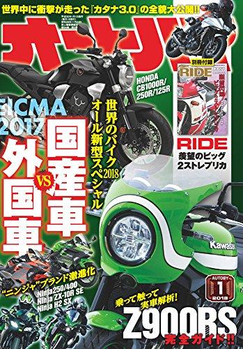 オートバイ  2018年1月号 [雑誌]