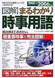 図解 まるわかり時事用語〈2005→2006年版〉