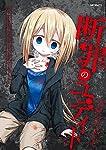 断罪のユディト 2 (MFコミックス フラッパーシリーズ)