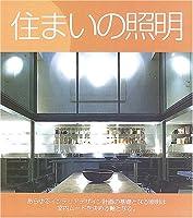 住まいの照明―あらゆるインテリアデザイン計画の基礎となる照明は室内ムードを決める軸となる