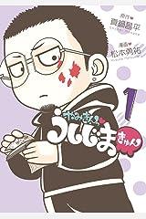 やみきんっ うしじまきゅん (ビッグコミックススペシャル) Kindle版