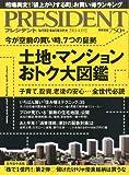 PRESIDENT (プレジデント) 2013年 4/15号 [雑誌]