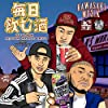 毎日飲む酒 (feat. Young Hastle & K-YO)