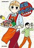 有閑みわさん (12) (バンブーコミックス 4コマセレクション)