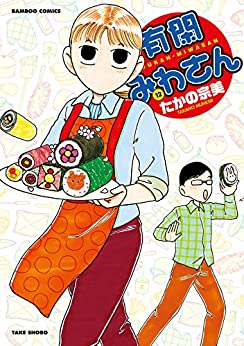 [たかの宗美]の有閑みわさん (12) (バンブーコミックス 4コマセレクション)