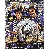 Jリーグサッカーキング 2013年2・3月合併号 [雑誌]