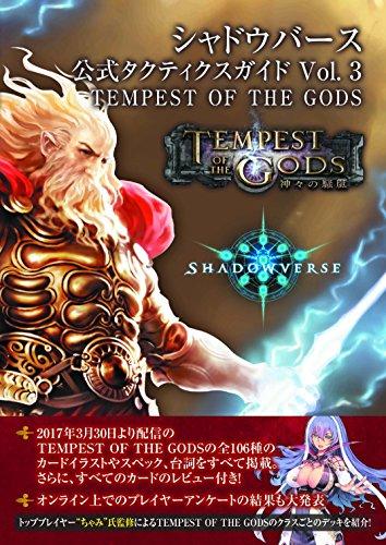 シャドウバース 公式タクティクスガイド Vol.3 TEMPEST OF THE GODS