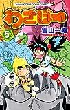 わざぼー 5 (てんとう虫コロコロコミックス)