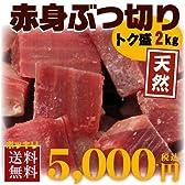 【送料無料】まぐろ 訳あり/大盛り(2kg) 赤身ぶつ切り(赤ぶつ) マグロ 刺身