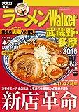 ラーメンWalker武蔵野・多摩2016 (ウォーカームック)