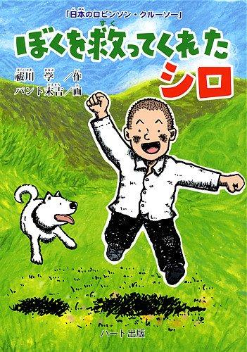ぼくを救ってくれたシロ―「日本のロビンソン・クルーソー」 (ドキュメンタル童話・犬シリーズ)の詳細を見る