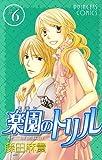 楽園のトリル 6 (プリンセスコミックス)