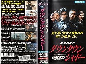 ダウンタウン・シャドー【日本語吹替版】 [VHS]