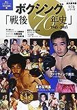 ボクシング 戦後70年史 (B・Bムック)