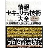 情報セキュリティ技術大全―信頼できる分散システム構築のために